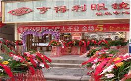 南江县亨得利眼镜视光中心