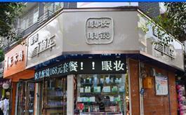 江津眼妆眼镜双福店