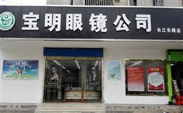 安徽宝明眼镜公司(长江东路店)