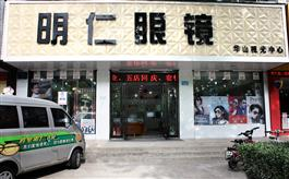 鹤壁市明仁眼镜华山店