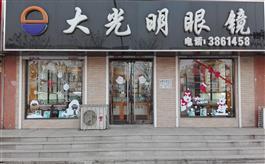 营口市老边区大光明眼镜店