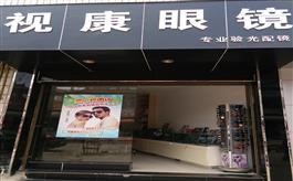 视康眼镜店