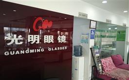 光明眼镜(大桥店)