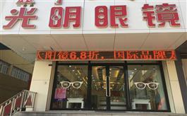 赤峰市光明眼镜连锁有限公司一分店