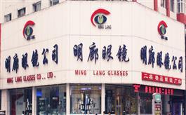 吉林市明廊眼镜(总店)