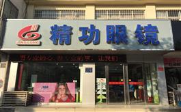 精功眼镜中州路店