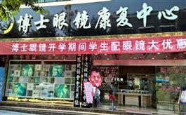 黎平县博士眼镜康复中心