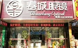 桂林市春城眼镜(南门店)
