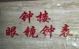 蚌埠市钟楼眼镜店
