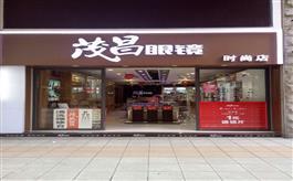 柳州茂昌眼镜时尚店