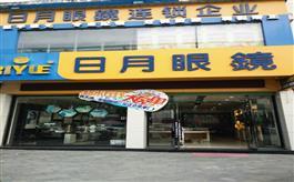 修水县日月眼镜(英才店)