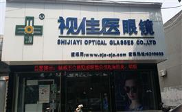 莒县视佳医眼镜(城阳路店)