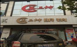 姜玉坤旗舰店