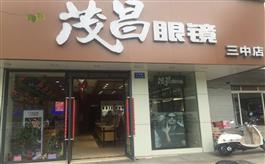 柳州茂昌眼镜三中店