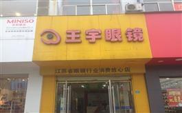 盱眙县王宇眼镜店(商贸中心店)