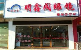 亳州明鑫阁眼镜 三店