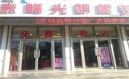 赤峰市光明眼镜连锁有限公司十八分店