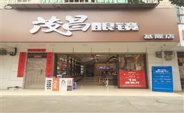 柳州茂昌眼镜基隆店