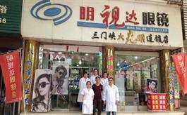 渑池县眀视达眼镜总店