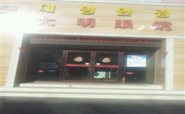 延吉德晟大明眼镜(西市场店)