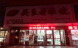 上海吴良材眼镜店