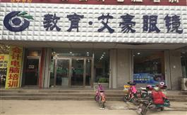 潍坊教育艾豪眼镜(坊子店)