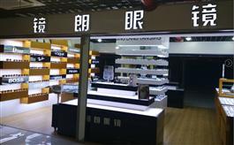 上海市闸北区镜朗眼镜店