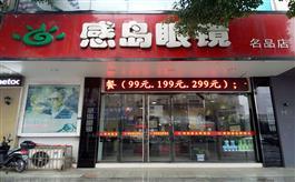 感島眼鏡店(勤業店)