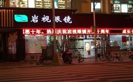 大田县岩视眼镜店