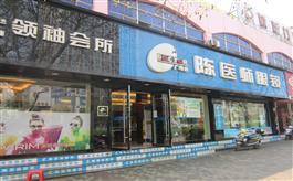 陈医师眼镜广电店