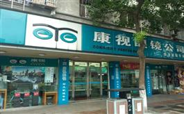 温州市康视眼镜有限公司清明桥分店