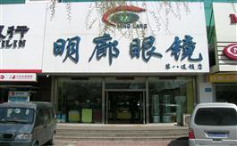 吉林市明廊眼镜(江南一店)