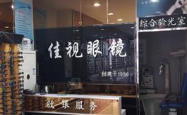 栾川县佳视眼镜步行街店