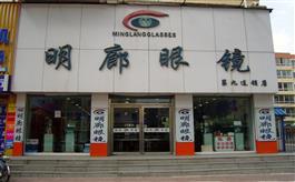 吉林市明廊眼镜(铁东一店)