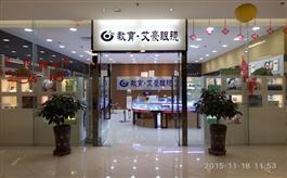 潍坊教育艾豪眼镜(谷德店)