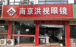 南京洪視眼鏡戴埠店