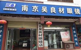 南京吴良材眼镜店分店