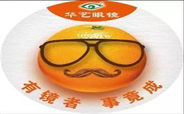 铁岭市银州区华艺眼镜店