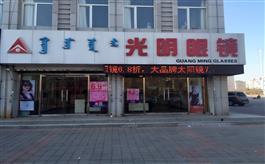 赤峰市光明眼镜连锁有限公司八分店