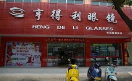 桂平亨得利旗舰店